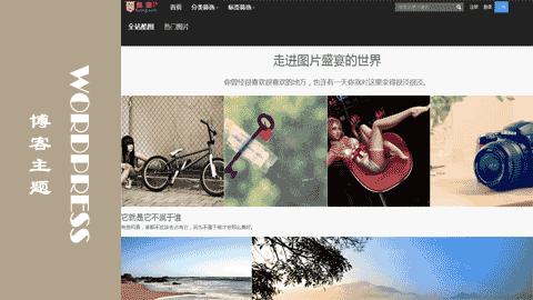 WordPress图片主题,酷图网主题免费下载