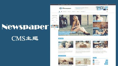 WordPress CMS主题: Newspaper[汉化]