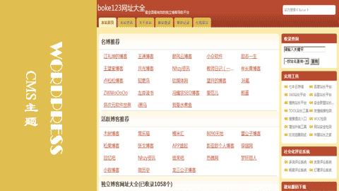 wordpress网址导航主题,博客网址大全主题下载