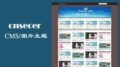 wordpress CMS主题:安全者响应式cnsecer主题