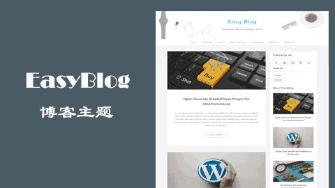 国外主题推荐,多功能wordpress博客主题–EasyBlog