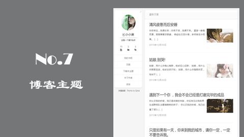 wordpress博客主题,国人原创主题-No.7