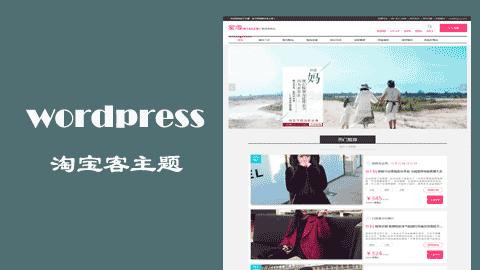 WordPress淘宝客主题 ptao主题2016版本