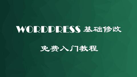 wordpress修改入门教程